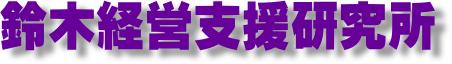 鈴木経営支援研究所